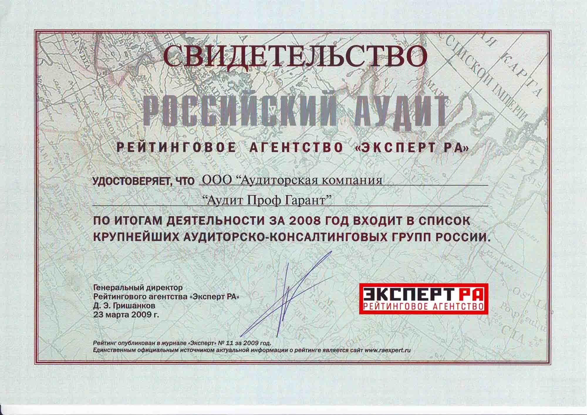 Свидетельство Эксперт РА за 2008 год