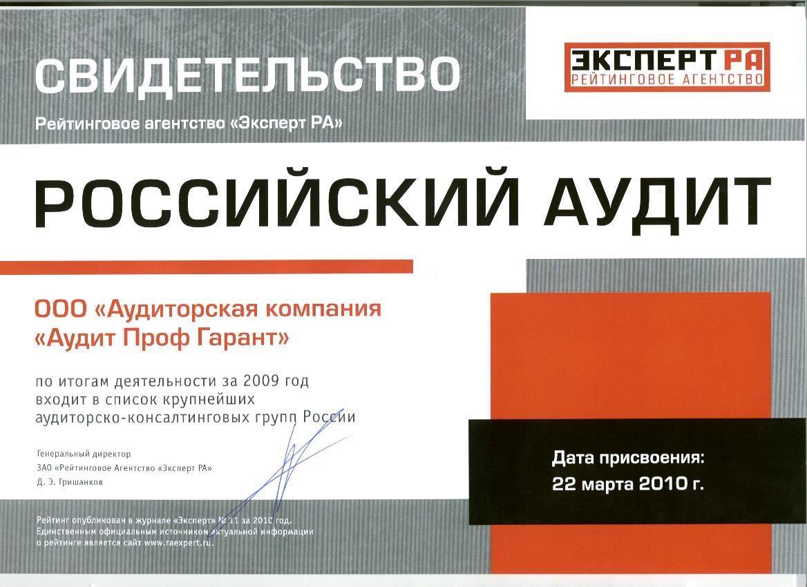 Свидетельство Эксперт РА за 2009 год