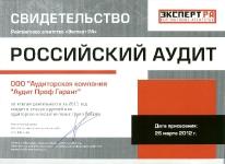 Свидетельство Эксперт РА за 2011 год