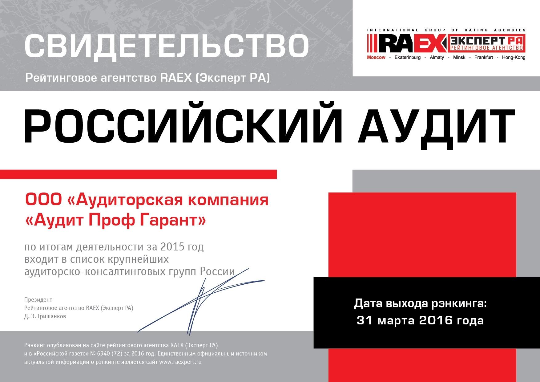 Св.Эксперт РА за 2015 г.АКГ